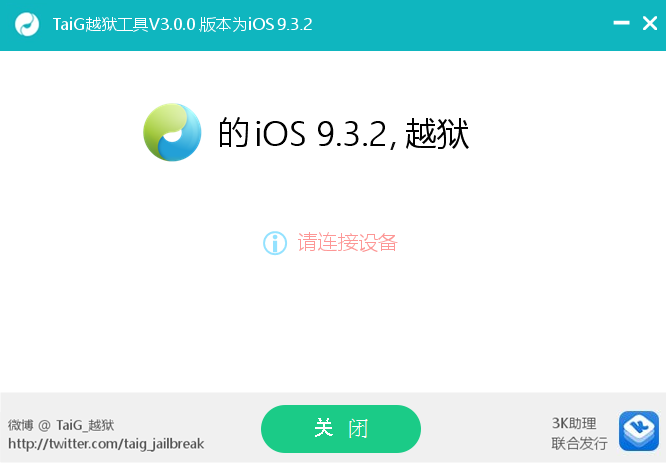 Jailbreak de iOS 9.3.2, iPhone 7 y MacBook Pro 2016 3