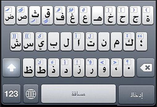teclado-arabe